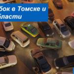 Пробки на дорогах Томска и Томской области: как проложить маршрут на карте без пробок
