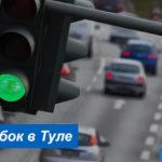 Пробки Тулы: информация о загруженности дорог онлайн