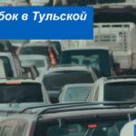 Пробки Тульской области: информация о загруженности дорог сейчас