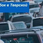 Пробки Тверской области: как проложить маршрут на карте без пробок