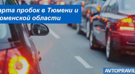 Дорожные пробки Тюмени и Тюменской области: как проложить маршрут на карте без пробок