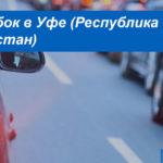 Пробки Уфы (Республика Башкортостан): информация о загруженности дорог сейчас