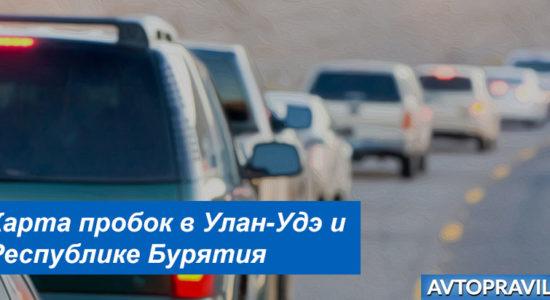 Дорожные пробки Улан-Удэ и Республики Бурятии: как проложить маршрут на карте без пробок