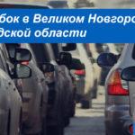 Пробки Великого Новгорода и Новгородской области: информация о загруженности дорог онлайн