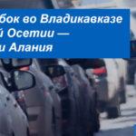 Пробки Владикавказа и Северной Осетии — Республики Алания: информация о загруженности дорог online