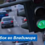 Пробки на дорогах Владимира: информация о загруженности дорог сейчас