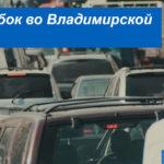 Пробки на дорогах Владимирской области: как рассчитать маршрут на карте без пробок