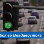 Дорожные пробки Владивостока: информация о загруженности дорог в реальном времени