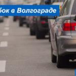 Дорожные пробки Волгограда: информация о загруженности дорог в реальном времени