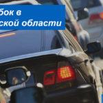 Пробки на дорогах Волгоградской области: информация о загруженности дорог сейчас