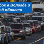 Пробки на дорогах Вологды и Вологодской области: как построить маршрут на карте без пробок
