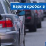 Дорожные пробки Воронежа: информация о загруженности дорог online