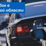 Дорожные пробки Воронежской области: как построить маршрут на карте без пробок