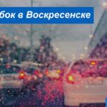 Дорожные пробки Воскресенска: как рассчитать маршрут на карте без пробок