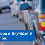 Дорожные пробки Якутска и Сахи (Якутия): информация о загруженности дорог в реальном времени
