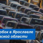Пробки Ярославля и Ярославской области: как рассчитать маршрут на карте без пробок
