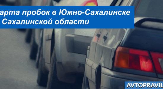 Пробки на дорогах Южно-Сахалинска и Сахалинской области: информация о загруженности дорог сейчас