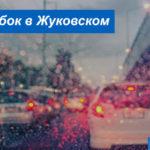 Дорожные пробки Жуковского: информация о загруженности дорог сегодня