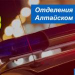 Контакты и режим работы подразделений ГИБДД в Алтайском крае
