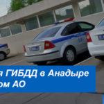 Адреса и график работы отделений ГИБДД в Анадыре и Чукотском АО