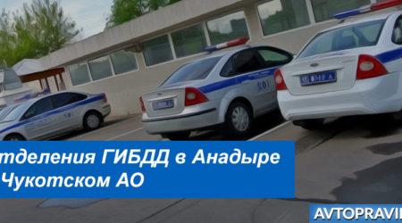 Адреса и график работы отделений ГАИ в Анадыре и Чукотском АО