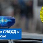 Адреса и график работы подразделений ГИБДД в Архангельске