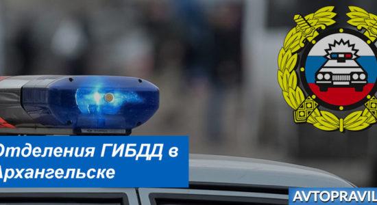 Адреса и режим работы отделений ГАИ в Архангельске