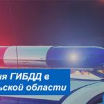 Адреса и режим работы подразделений ГИБДД в Архангельской области