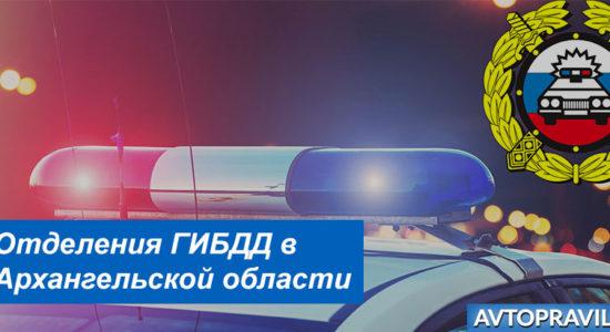 Адреса и время работы отделений ГАИ в Архангельской области