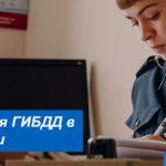 Контакты и режим работы отделений ГИБДД в Астрахани