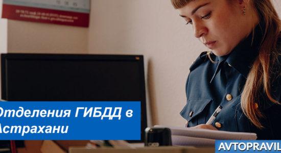 Адреса и график работы отделений ГАИ в Астрахани