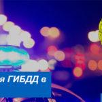 Контакты и режим работы отделений ГАИ в Барнауле