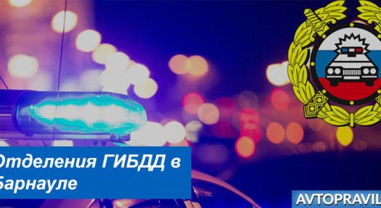 Контакты и время работы подразделений ГИБДД в Барнауле