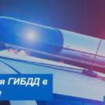 Контакты и режим работы отделений ГАИ в Белгороде