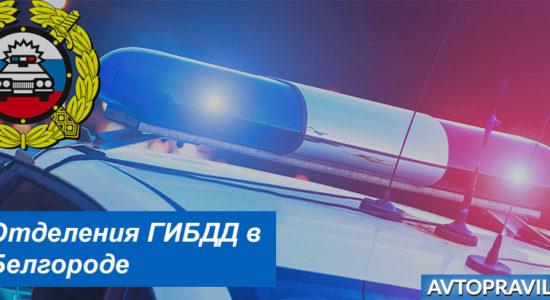 Адреса и время работы подразделений ГАИ в Белгороде