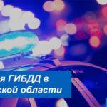 Адреса и режим работы отделений ГАИ в Белгородской области