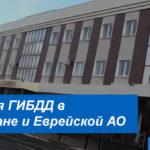 Адреса и график работы отделений ГИБДД в Биробиджане и Еврейской АО
