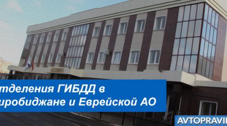Адреса и режим работы подразделений ГИБДД в Биробиджане и Еврейской АО