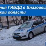 Контакты и режим работы подразделений ГАИ в Благовещенске и Амурской области