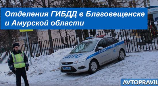Адреса и режим работы подразделений ГИБДД в Благовещенске и Амурской области