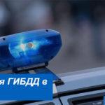 Контакты и режим работы отделений ГАИ в Брянске