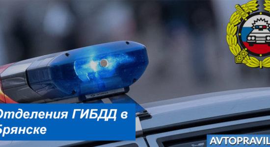 Адреса и время работы отделений ГАИ в Брянске