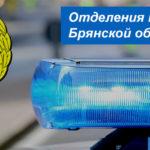 Адреса и график работы отделений ГИБДД в Брянской области