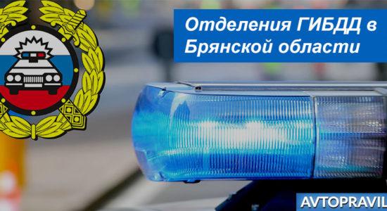 Контакты и время работы отделений ГАИ в Брянской области