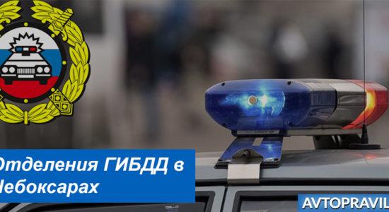 Адреса и график работы отделений ГИБДД в Чебоксарах