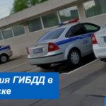 Адреса и график работы подразделений ГАИ в Челябинске