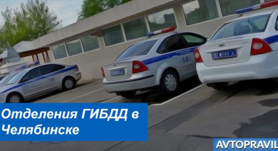 Адреса и время работы отделений ГАИ в Челябинске