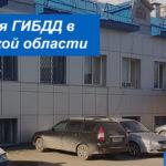 Контакты и режим работы подразделений ГАИ в Челябинской области