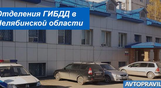 Адреса и время работы подразделений ГИБДД в Челябинской области