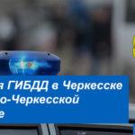 Адреса и время работы подразделений ГАИ в Черкесске и Карачаево-Черкесской Республике